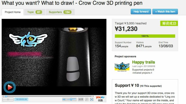 The Ya Ya 3D Printing pen